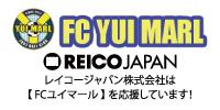 レイコージャパン株式会社はFCユイマールを応援しています!